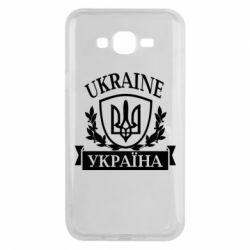 Чехол для Samsung J7 2015 Україна ненька