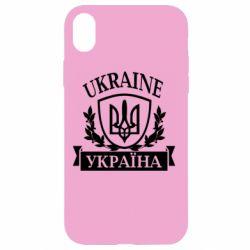 Чехол для iPhone XR Україна ненька
