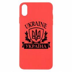 Чехол для iPhone Xs Max Україна ненька