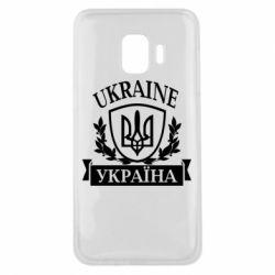Чехол для Samsung J2 Core Україна ненька