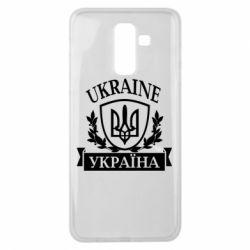 Чехол для Samsung J8 2018 Україна ненька