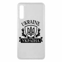 Чехол для Samsung A7 2018 Україна ненька
