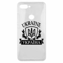 Чехол для Xiaomi Mi8 Lite Україна ненька
