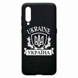 Чехол для Xiaomi Mi9 Україна ненька