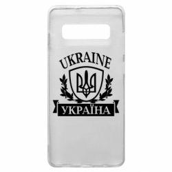 Чехол для Samsung S10+ Україна ненька