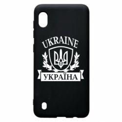 Чехол для Samsung A10 Україна ненька