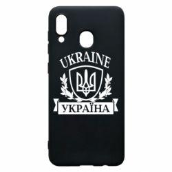 Чехол для Samsung A20 Україна ненька