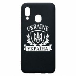 Чехол для Samsung A40 Україна ненька