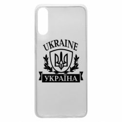 Чехол для Samsung A70 Україна ненька