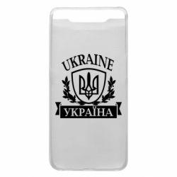 Чехол для Samsung A80 Україна ненька