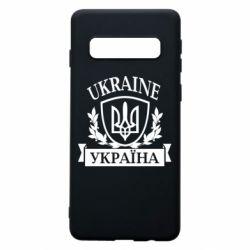 Чехол для Samsung S10 Україна ненька