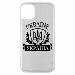 Чехол для iPhone 11 Pro Україна ненька