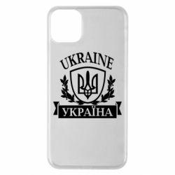 Чехол для iPhone 11 Pro Max Україна ненька