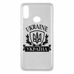 Чехол для Samsung A10s Україна ненька