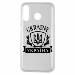 Чехол для Samsung M30 Україна ненька