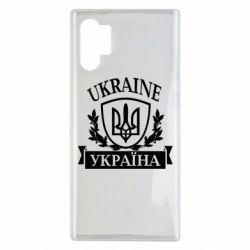 Чехол для Samsung Note 10 Plus Україна ненька