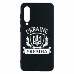 Чехол для Xiaomi Mi9 SE Україна ненька