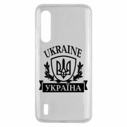 Чехол для Xiaomi Mi9 Lite Україна ненька