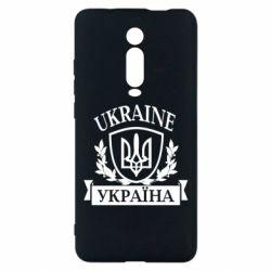 Чехол для Xiaomi Mi9T Україна ненька