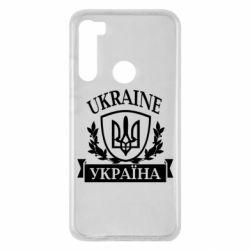Чехол для Xiaomi Redmi Note 8 Україна ненька