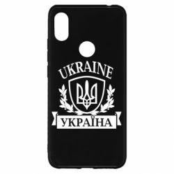 Чехол для Xiaomi Redmi S2 Україна ненька