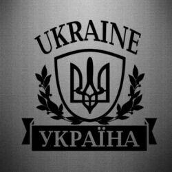 Наклейка Україна ненька - FatLine