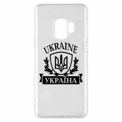 Чехол для Samsung S9 Україна ненька