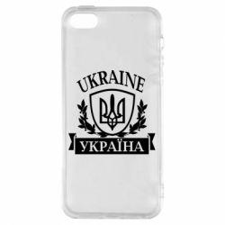 Чехол для iPhone5/5S/SE Україна ненька