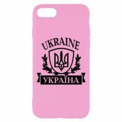 Чехол для iPhone 7 Україна ненька