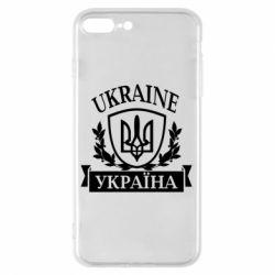 Чехол для iPhone 7 Plus Україна ненька