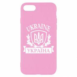 Чехол для iPhone 8 Україна ненька