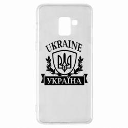 Чехол для Samsung A8+ 2018 Україна ненька