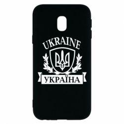 Чехол для Samsung J3 2017 Україна ненька