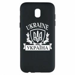 Чехол для Samsung J5 2017 Україна ненька