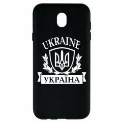 Чехол для Samsung J7 2017 Україна ненька