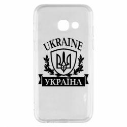 Чехол для Samsung A3 2017 Україна ненька