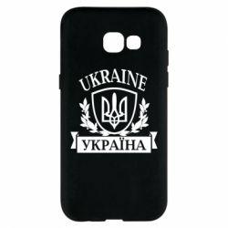Чехол для Samsung A5 2017 Україна ненька