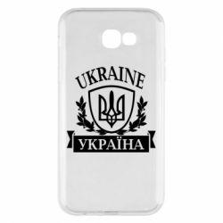 Чехол для Samsung A7 2017 Україна ненька