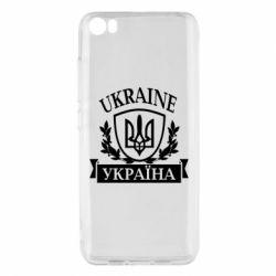 Чехол для Xiaomi Mi5/Mi5 Pro Україна ненька