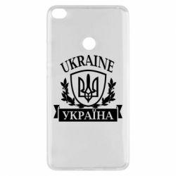 Чехол для Xiaomi Mi Max 2 Україна ненька