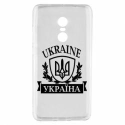 Чехол для Xiaomi Redmi Note 4 Україна ненька