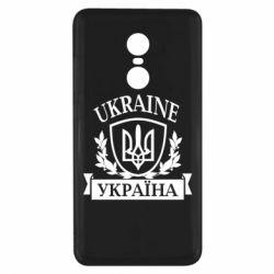 Чехол для Xiaomi Redmi Note 4x Україна ненька