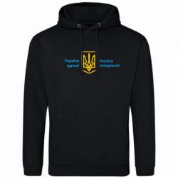 Мужская толстовка Україна неподільна!