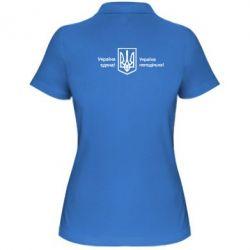 Женская футболка поло Україна неподільна!