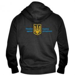 Мужская толстовка на молнии Україна неподільна!