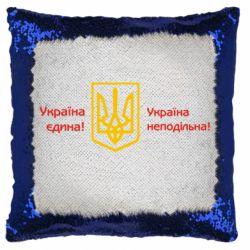 Подушка-хамелеон Україна неподільна!