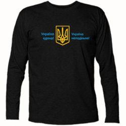 Футболка с длинным рукавом Україна неподільна! - FatLine