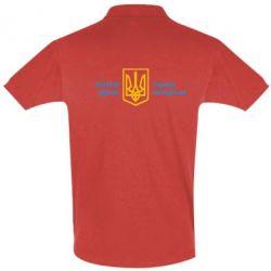 Футболка Поло Україна неподільна! - FatLine