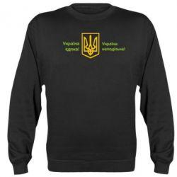 Реглан (свитшот) Україна неподільна! - FatLine