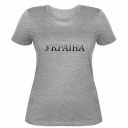 Женская футболка Украина объемная надпись